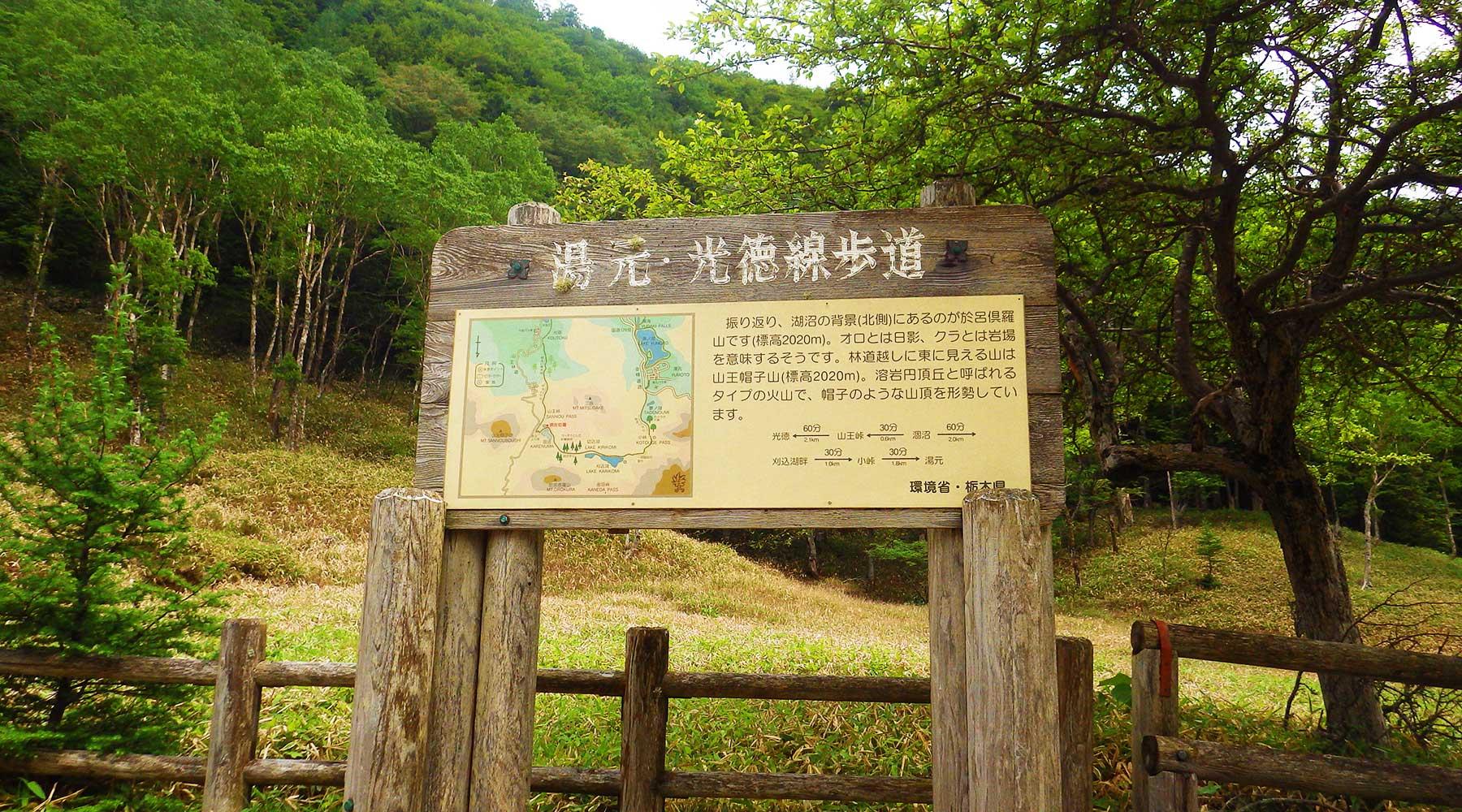 山王帽子山と於呂具羅山についての説明