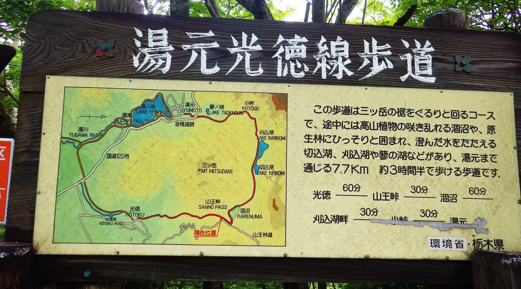 湯元光徳線歩道ハイキングコース