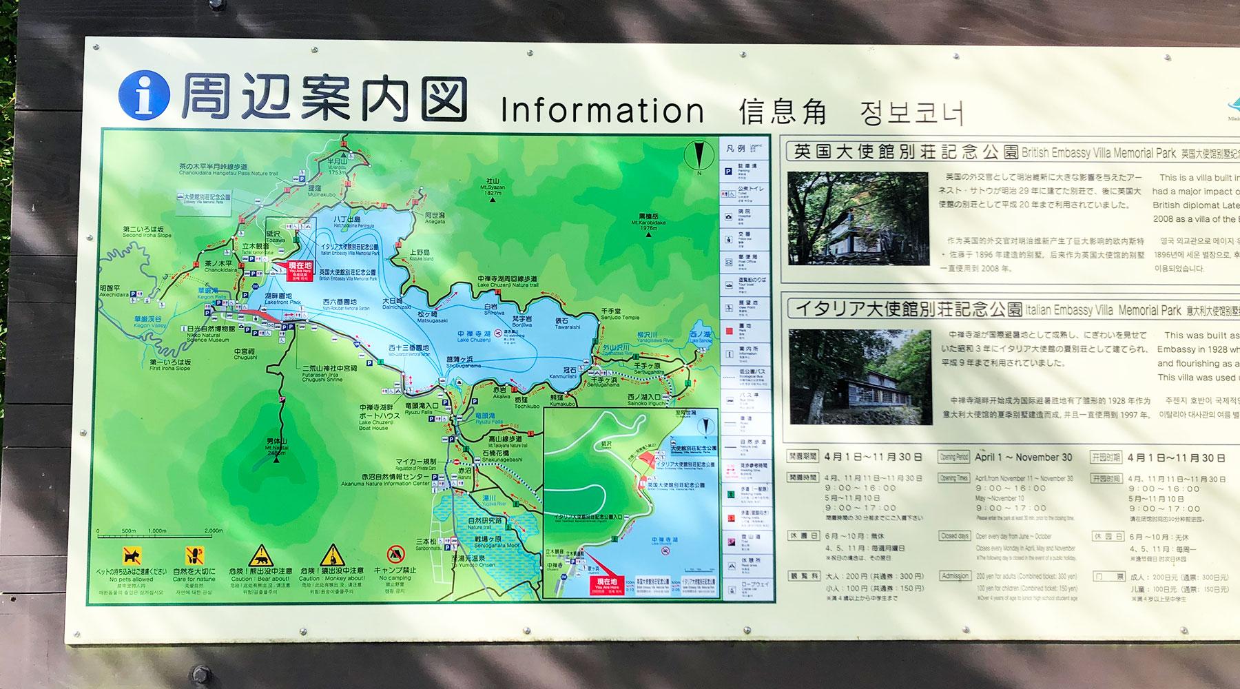 中禅寺湖東岸の周辺案内図