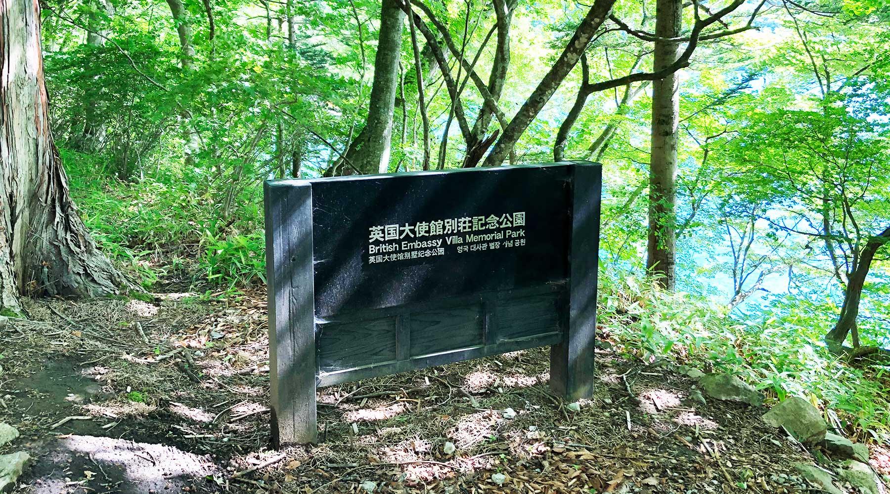 英国大使館別荘記念公園