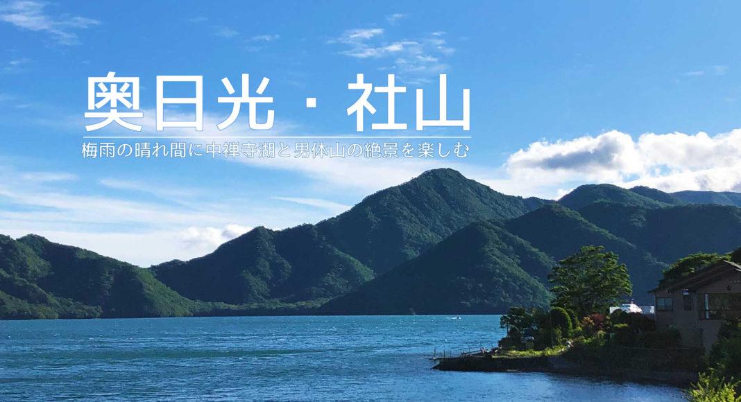 奥日光・社山