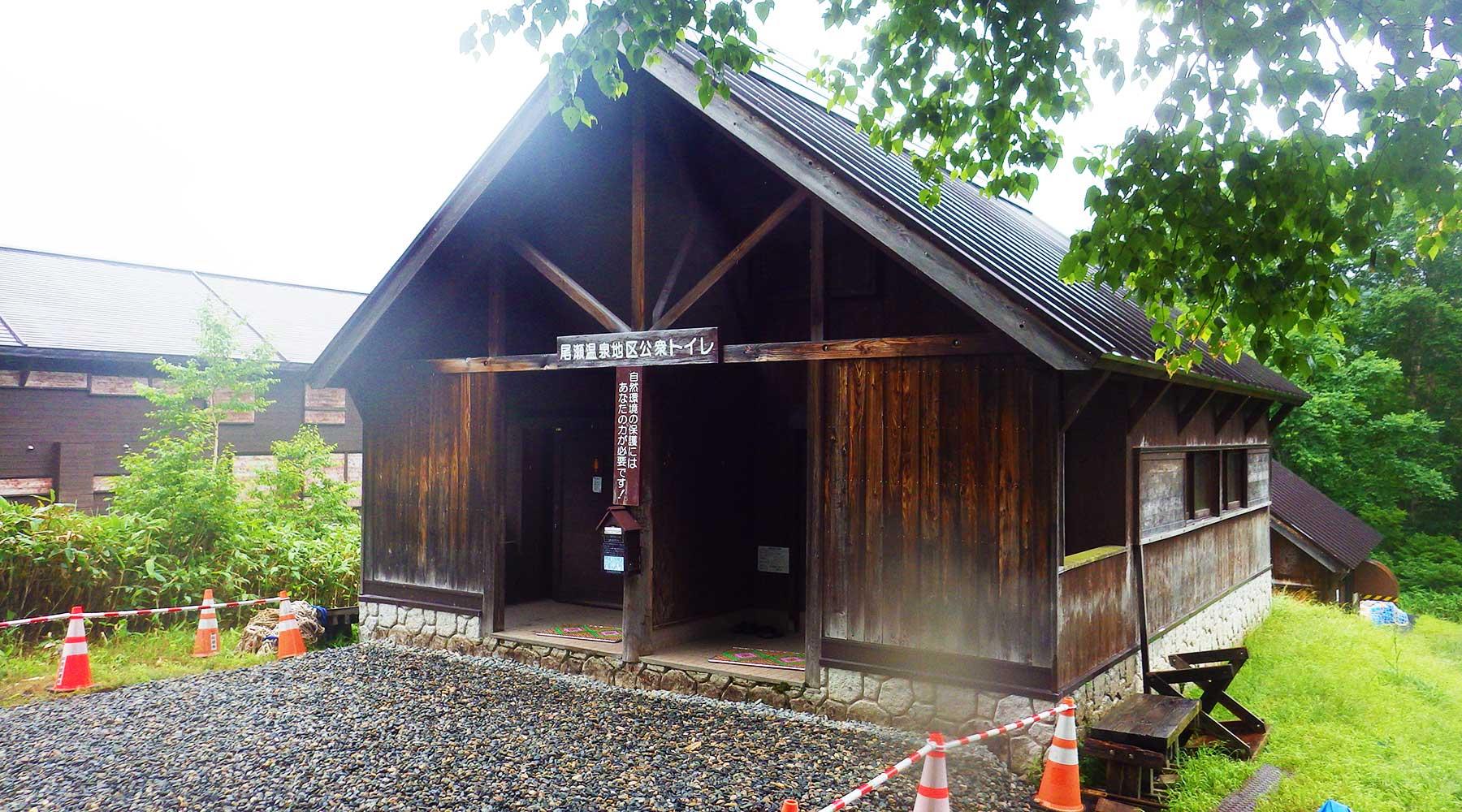 温泉小屋、元湯山荘隣の公衆トイレ