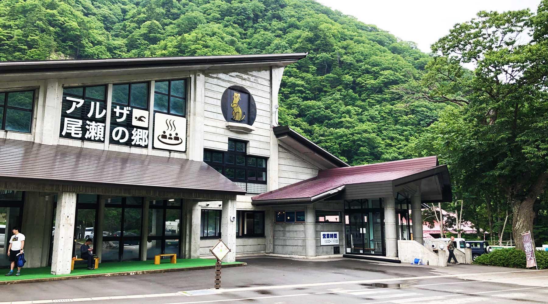 桧枝岐村・アルザ