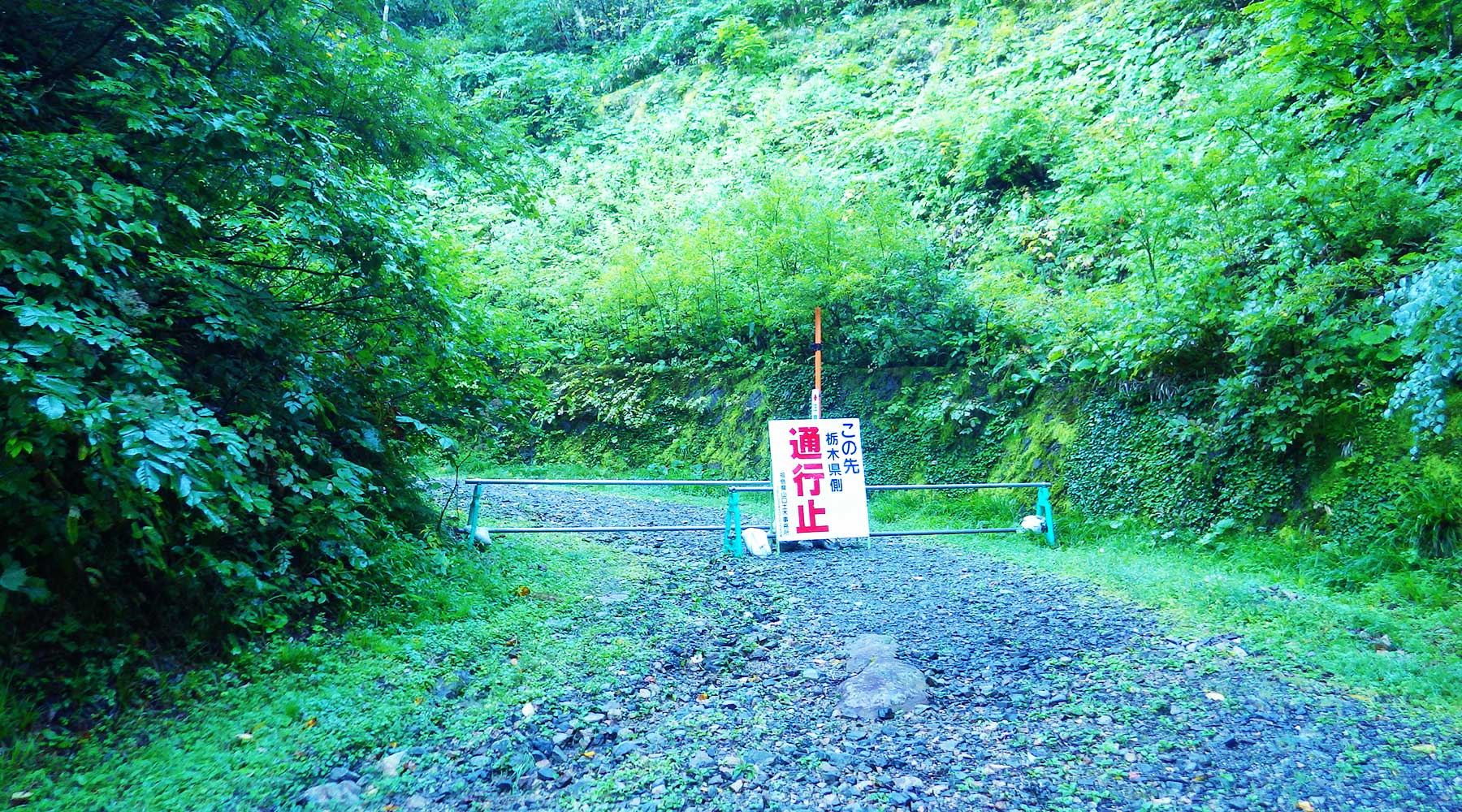 猿倉登山口から先の林道は通行止め(2020年現在)
