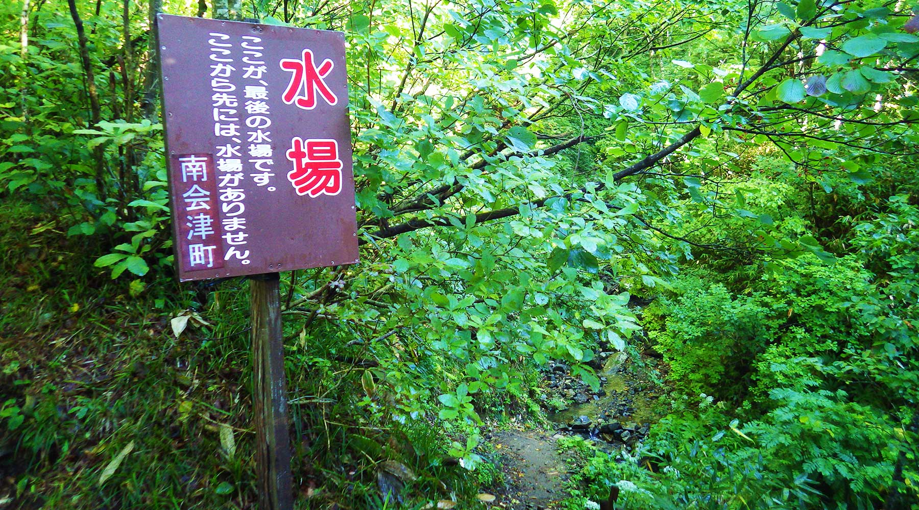 猿倉登山口すぐ近くの水場