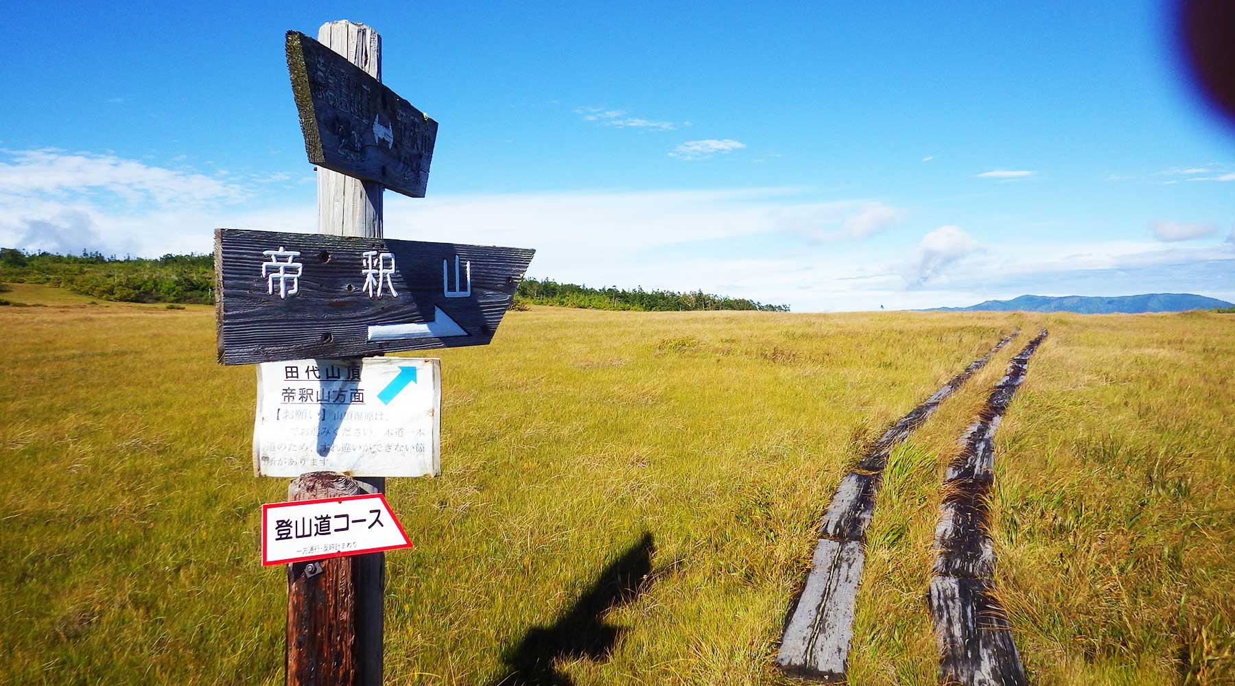 田代山山頂の木道は反時計回りで