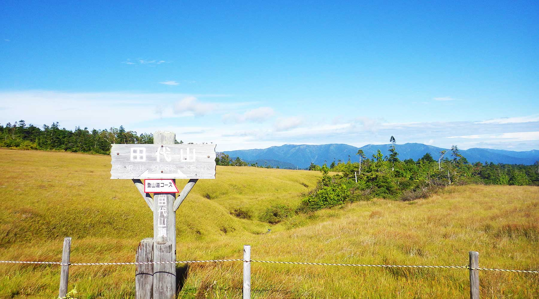 田代山山頂の標識