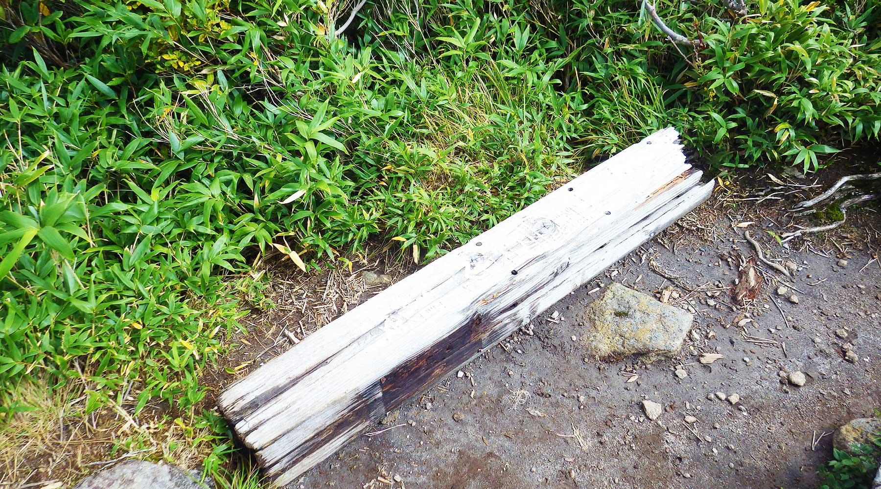 帝釈山の倒れた古い標識