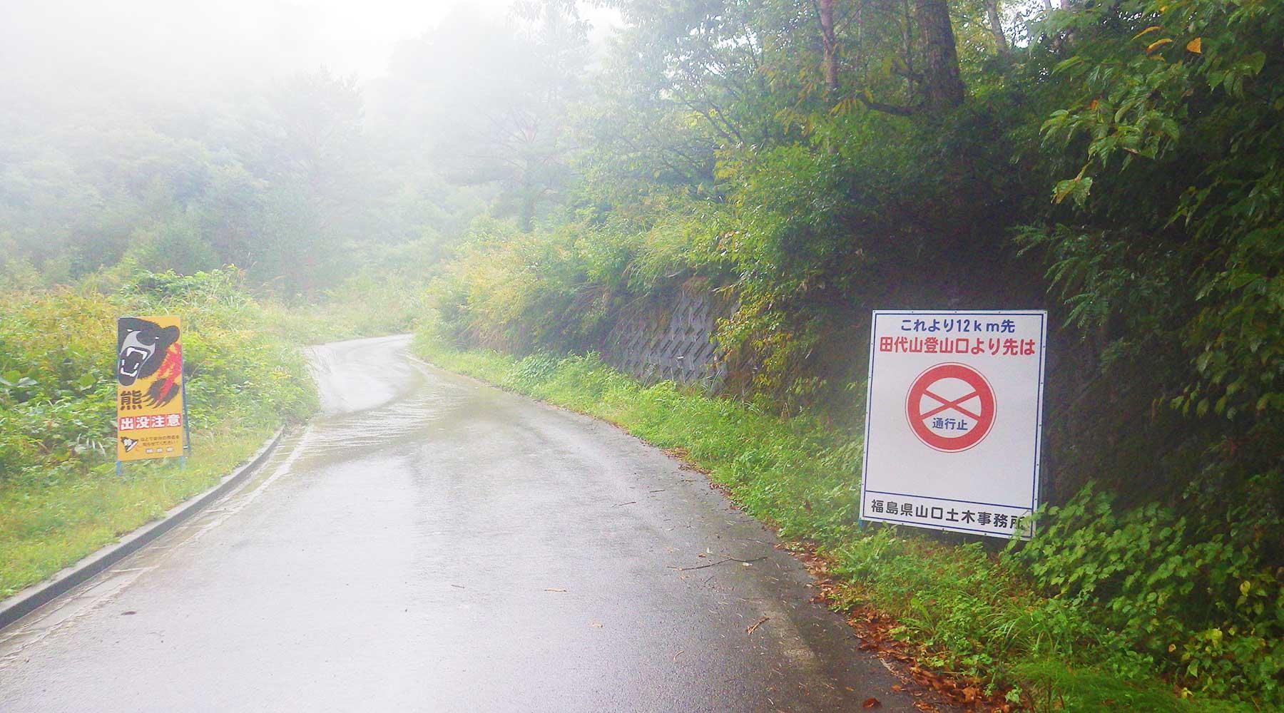 田代山猿倉登山口への林道、ダートになる手前
