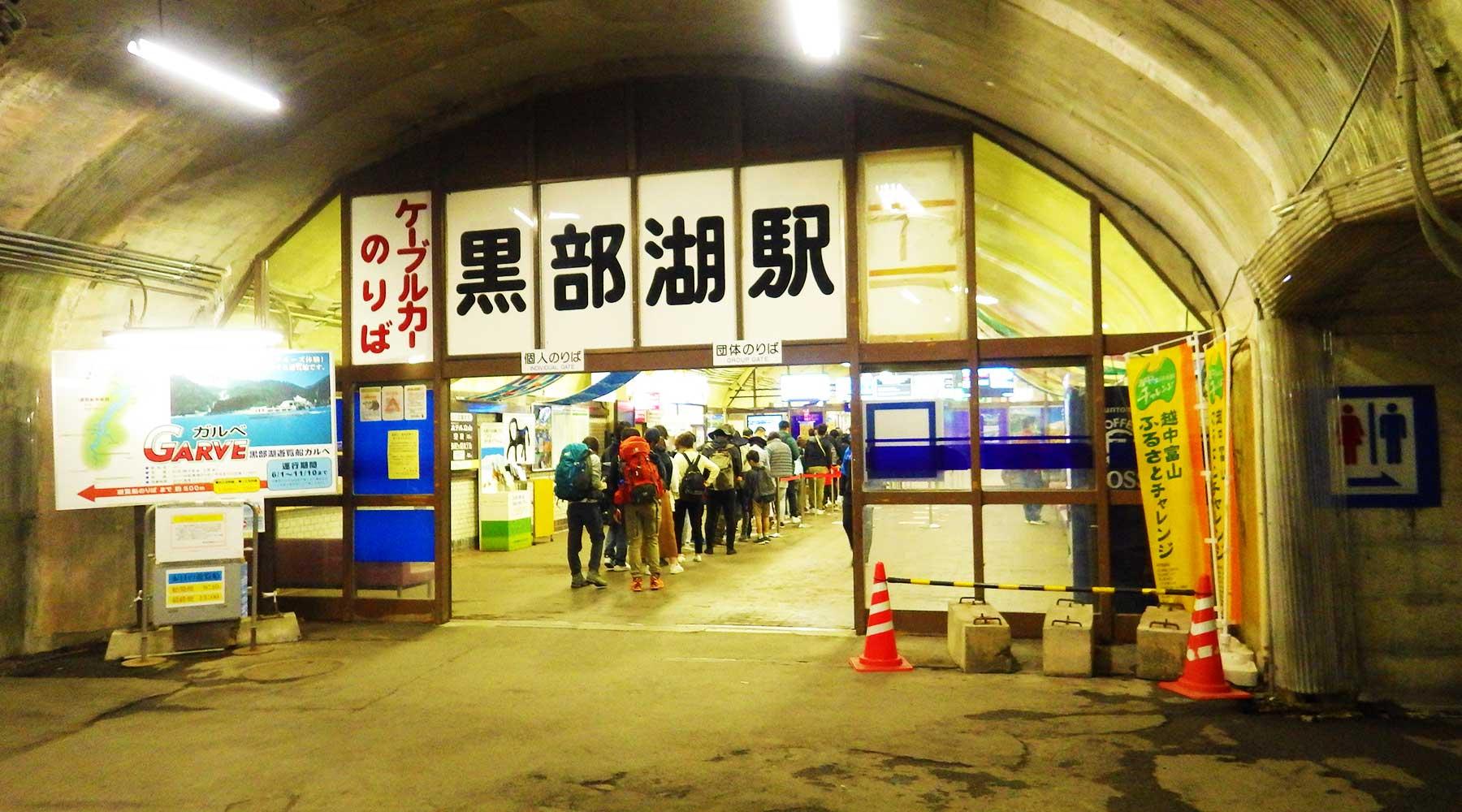 ケーブルカー黒部湖駅