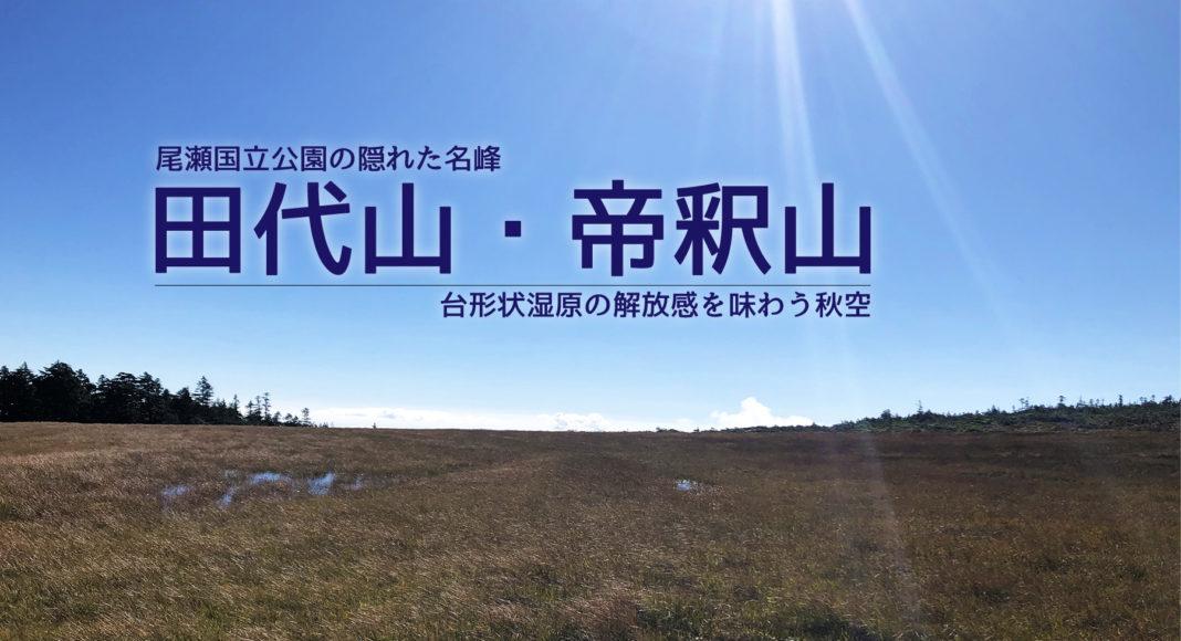 尾瀬国立公園・田代山と帝釈山