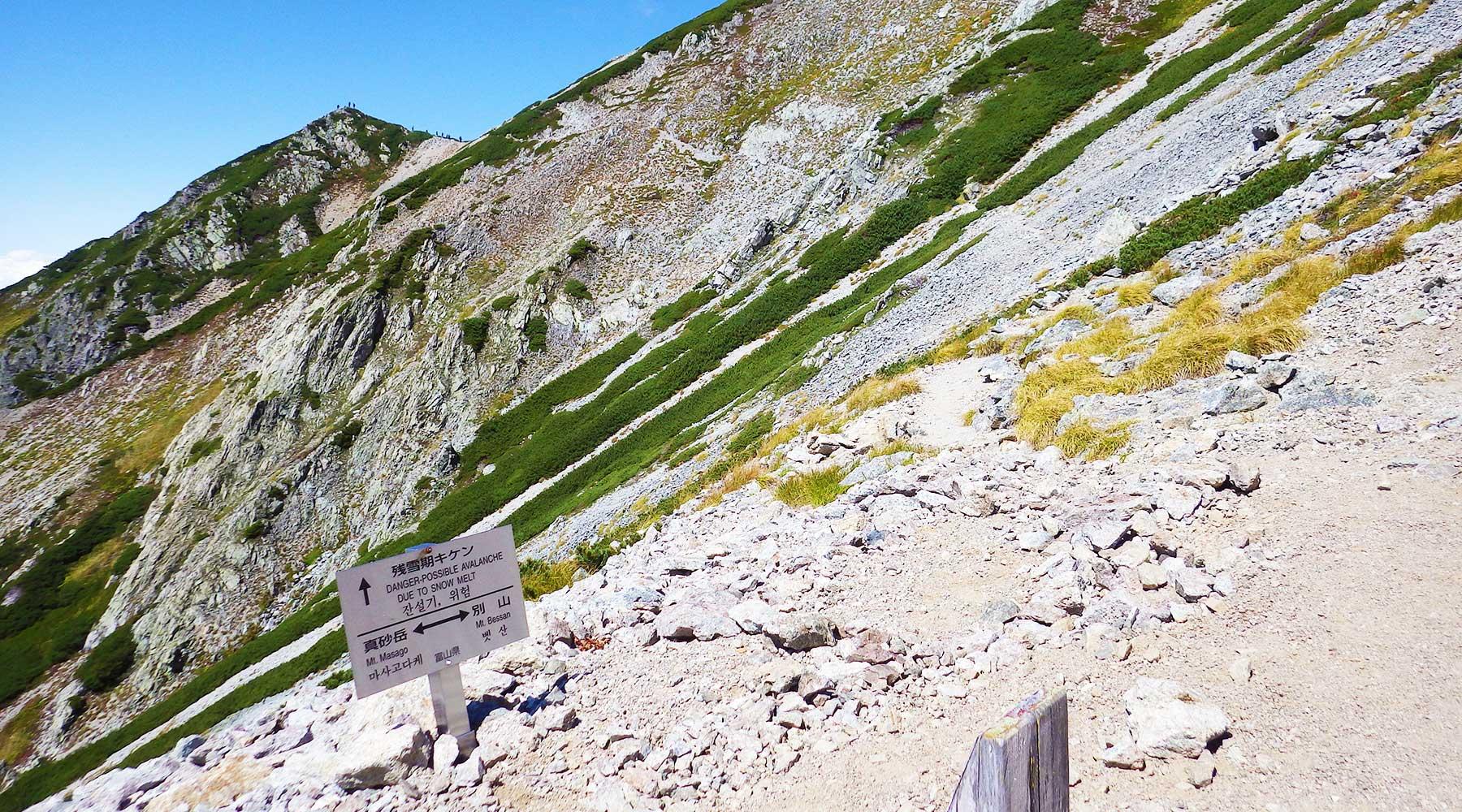別山の巻道