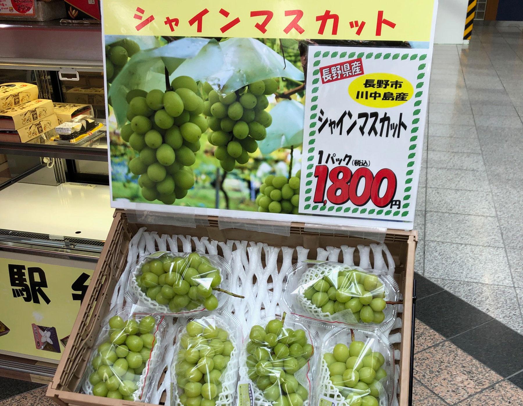 長野駅のシャインマスカット