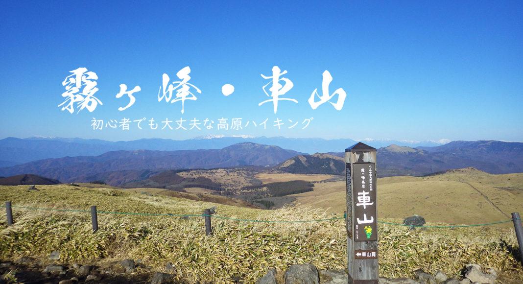 霧ヶ峰・車山