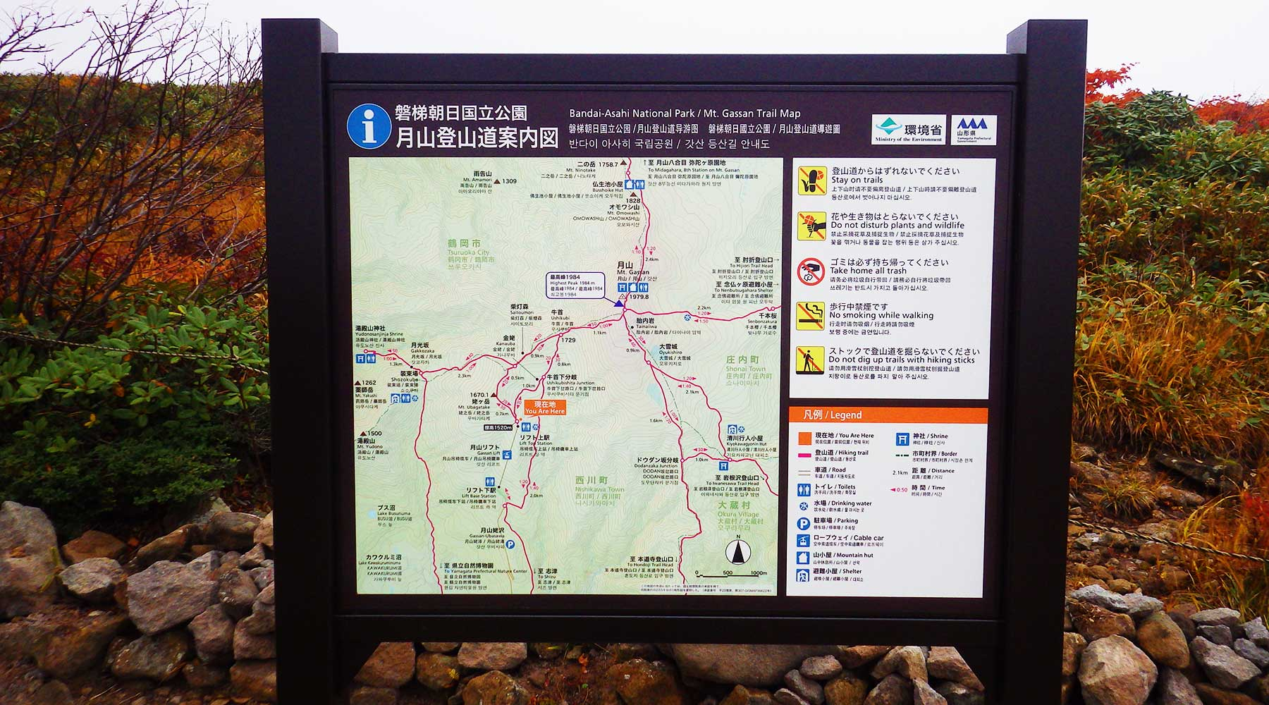 月山登山道案内図