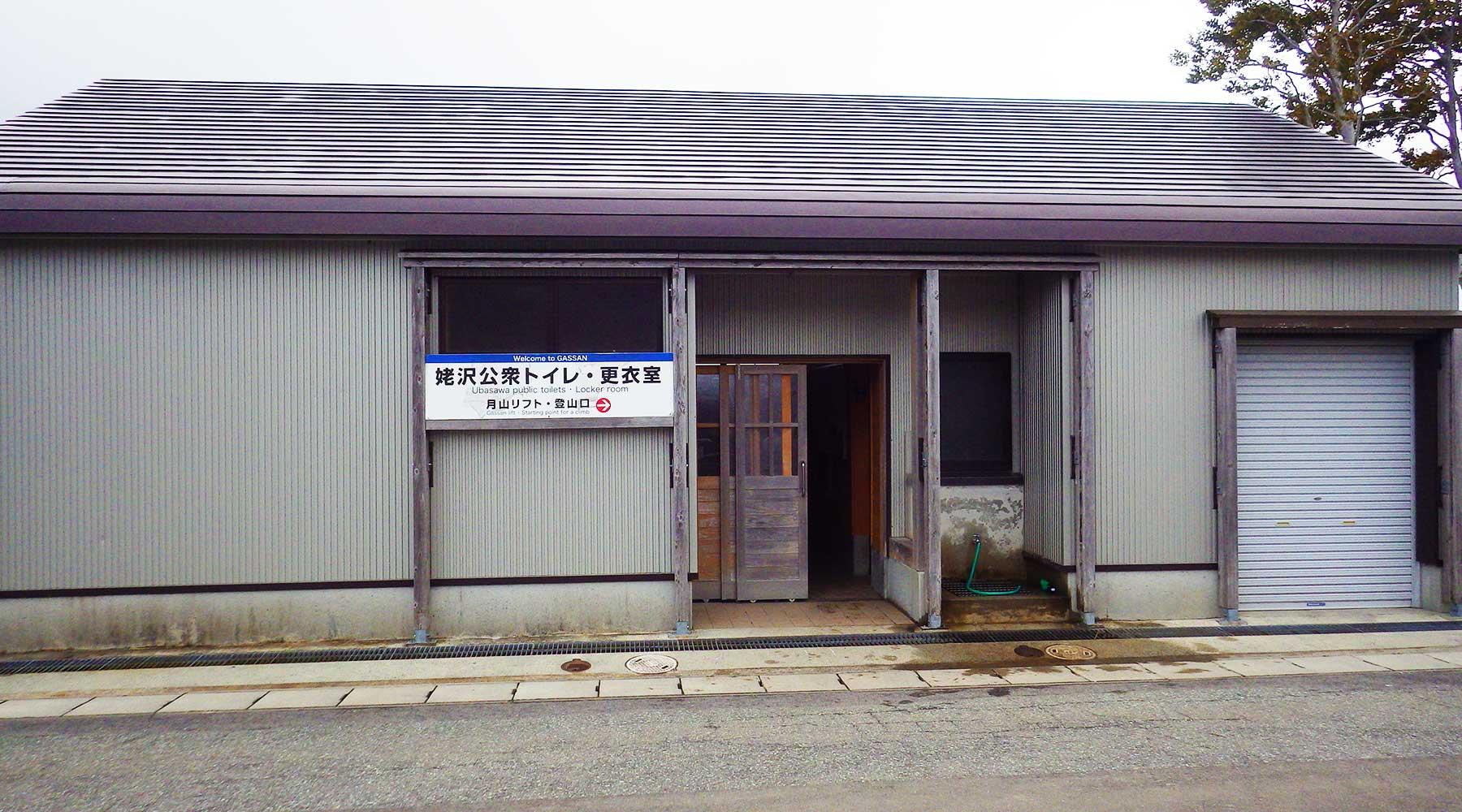 月山・姥沢駐車場前のトイレ&更衣室
