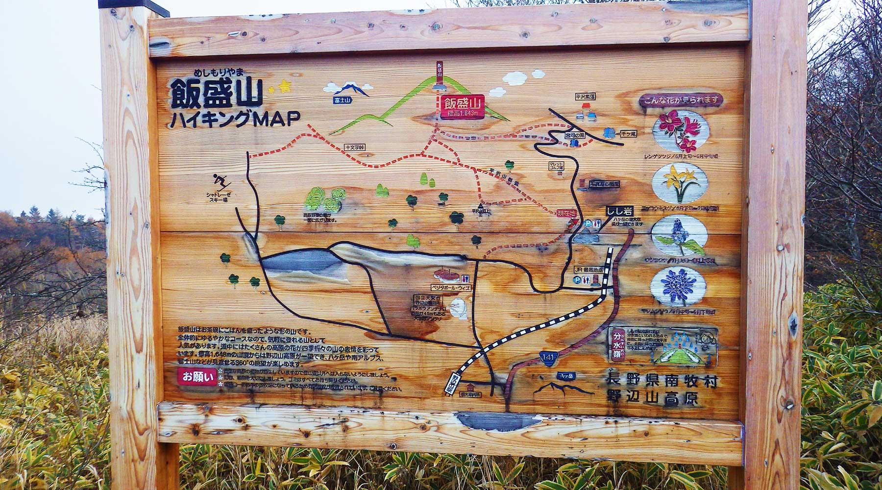 飯盛山・南沢峠登山口の案内板