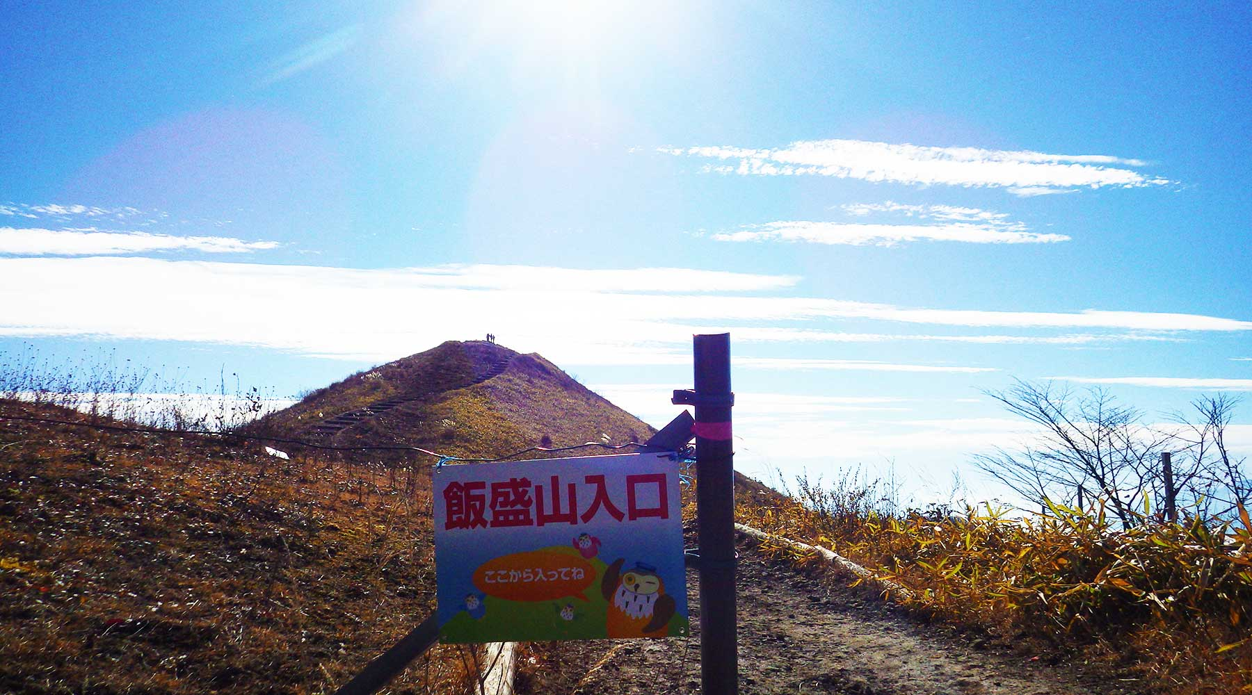 飯盛山入口