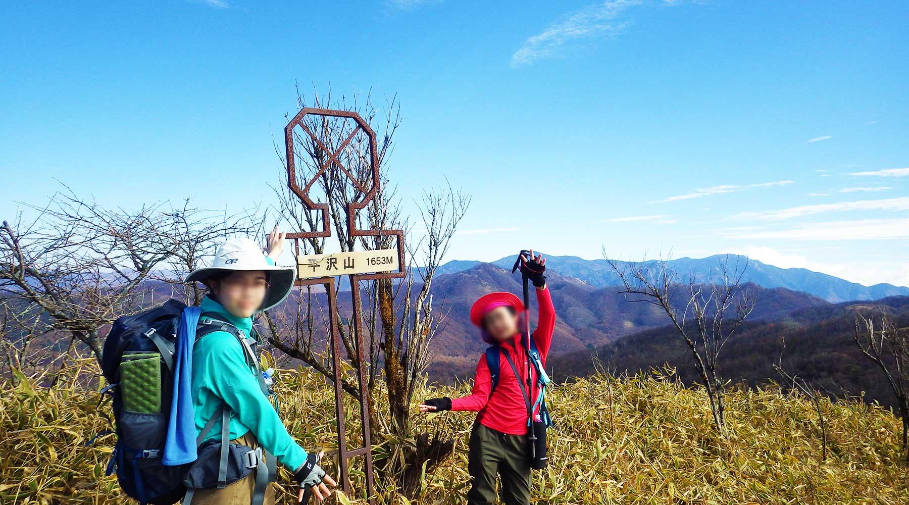 平沢山山頂(1653m)