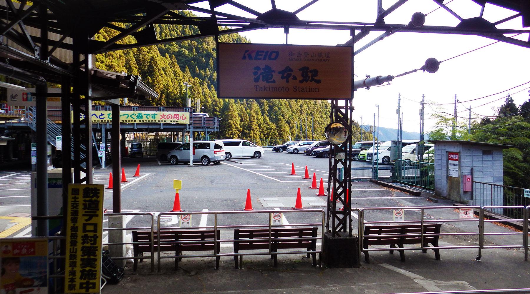 滝本駅前の駐車場