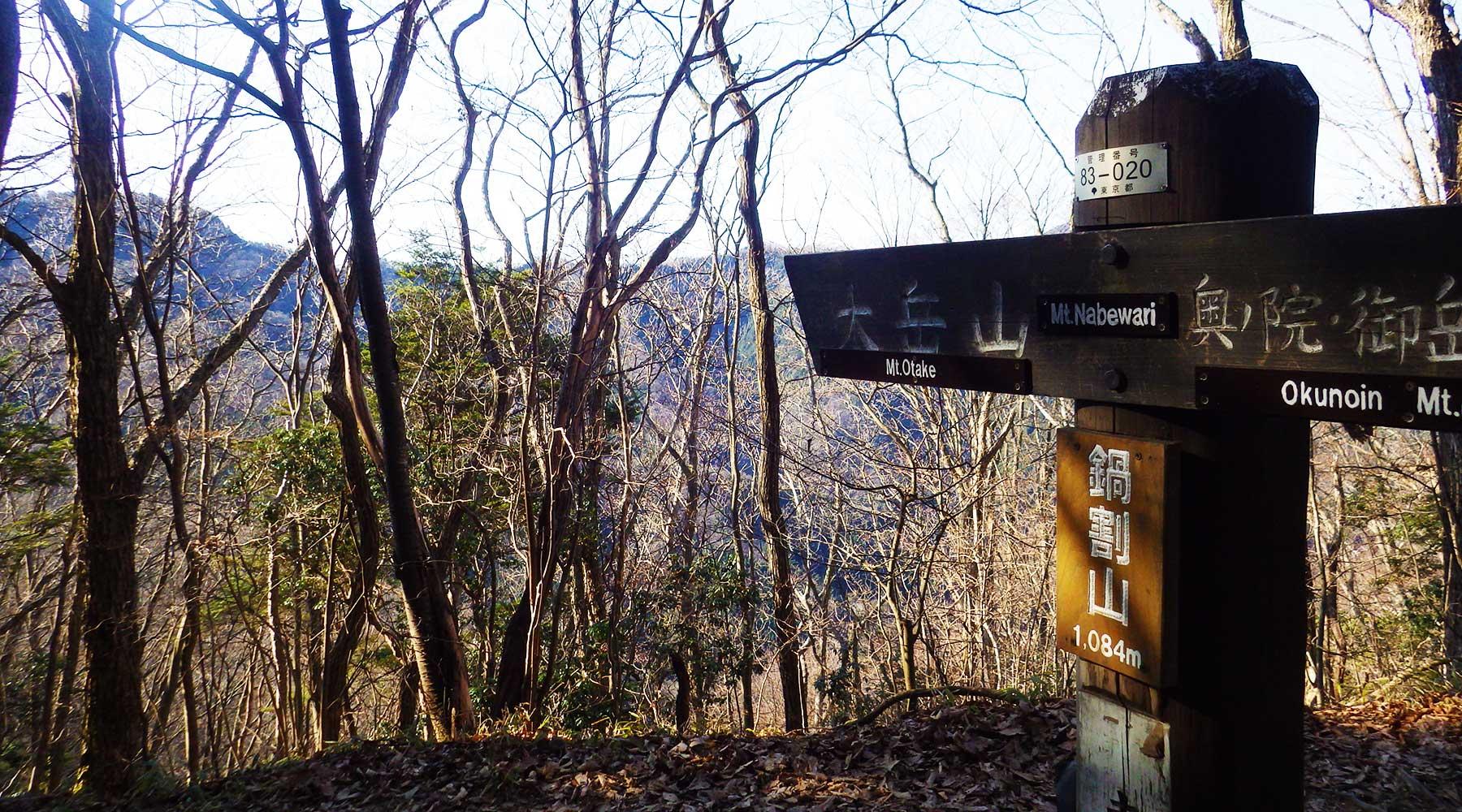 鍋割山山頂(1,084m)