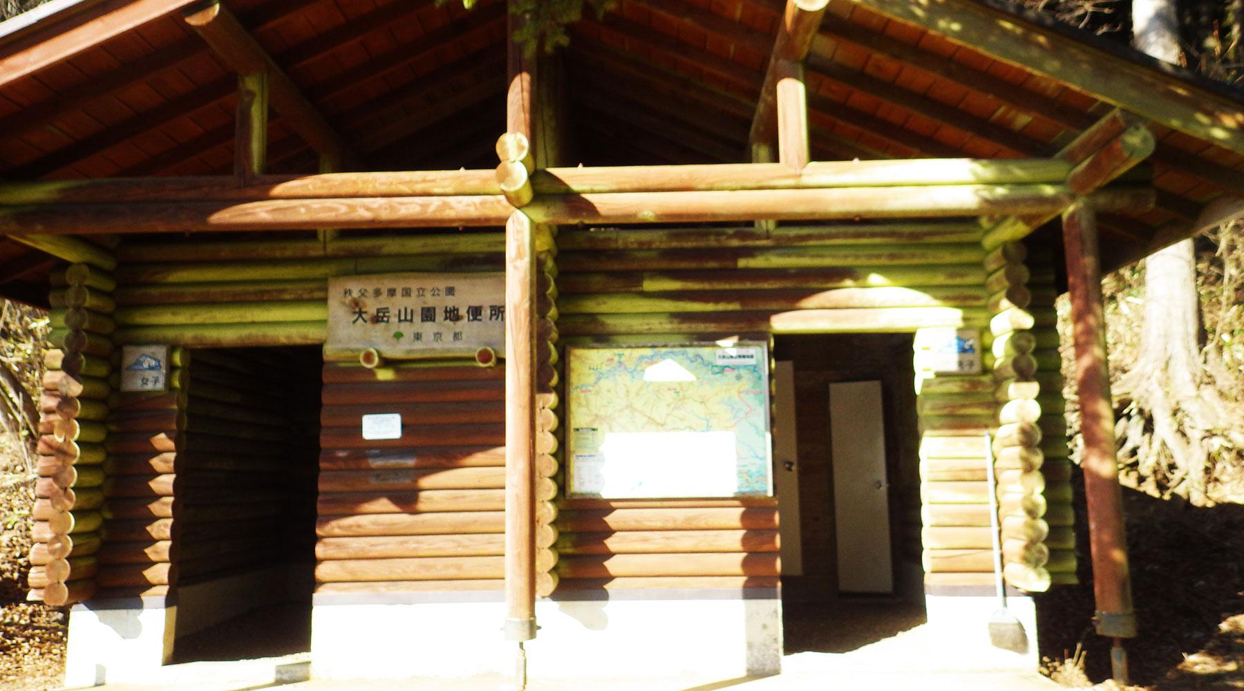大岳山荘跡すぐそばのトイレ