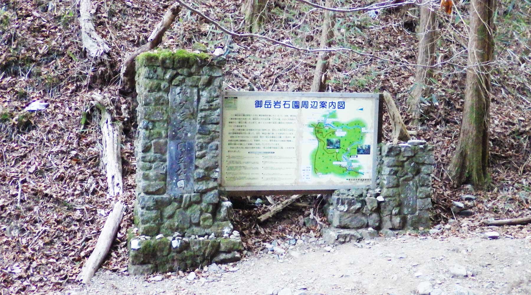 御岳山岩石園ロックガーデンの案内図
