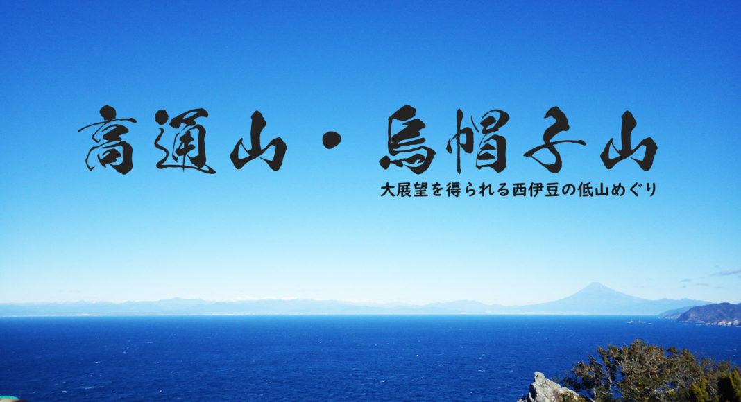 【西伊豆】高通山・烏帽子山・千貫門
