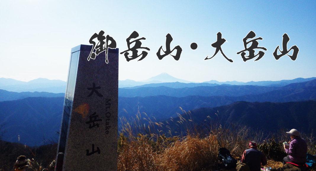 御岳山・大岳山