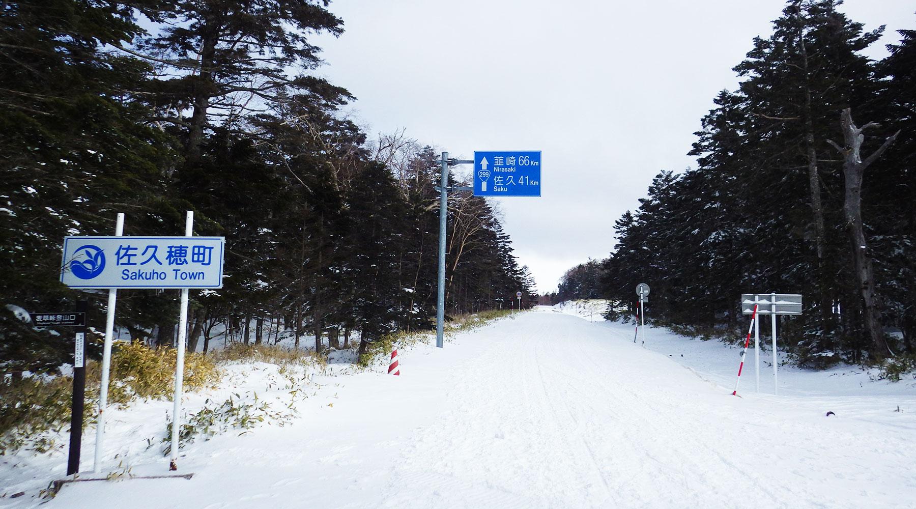 冬季閉鎖中の国道299号、麦草ヒュッテ前