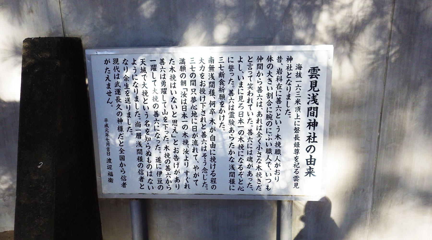 雲見浅間神社の由来