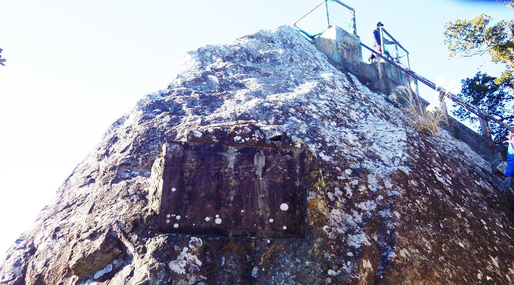 烏帽子山山頂(雲見浅間神社本殿)の岩に埋め込まれた講和記念の石板