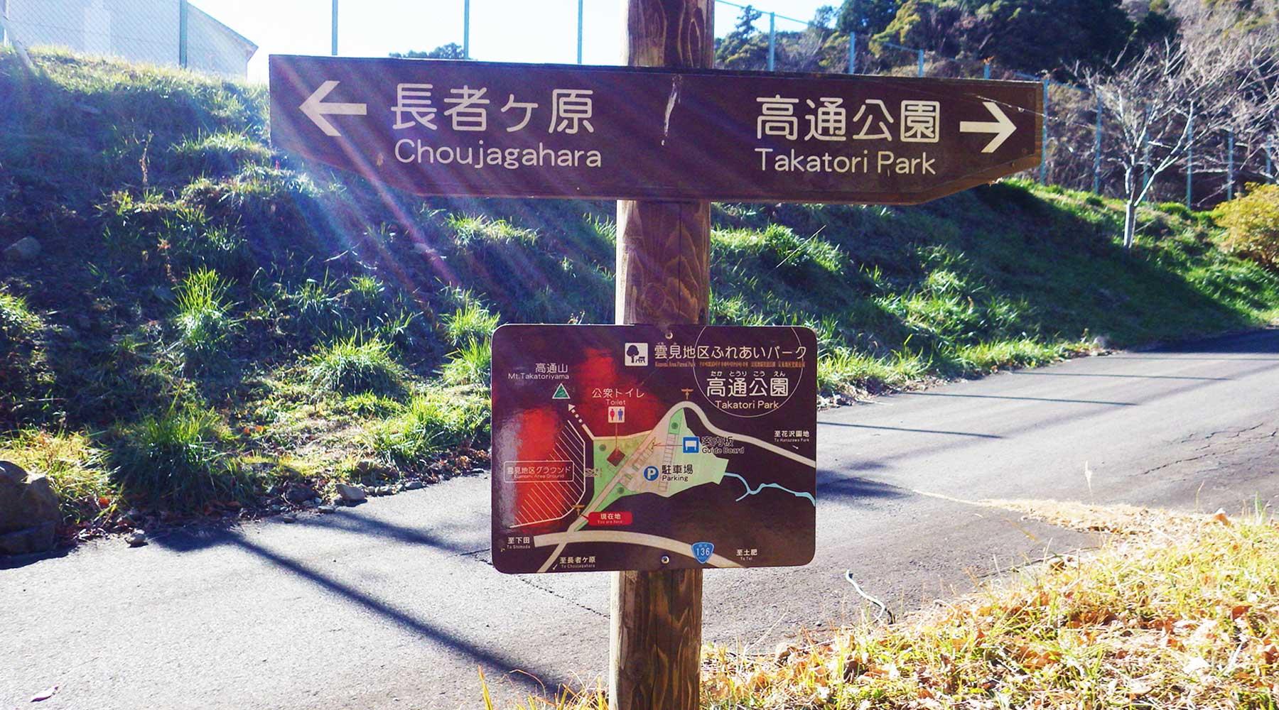 高通公園の入り口