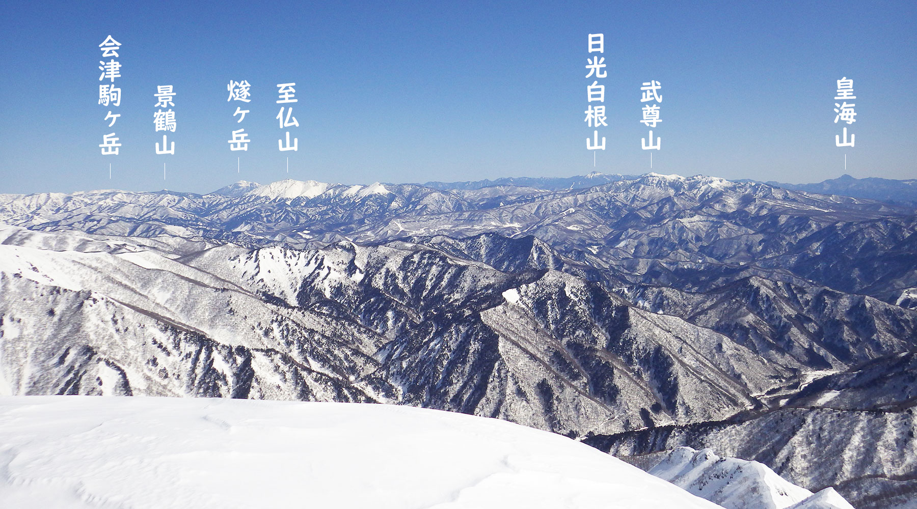 谷川岳・トマの耳から見た東側の尾瀬方面の山