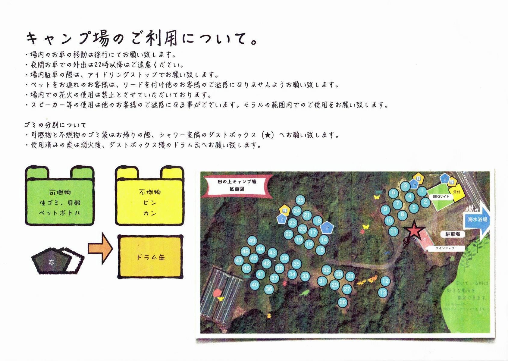 阿字ヶ浦・田の上キャンプ場の利用案内