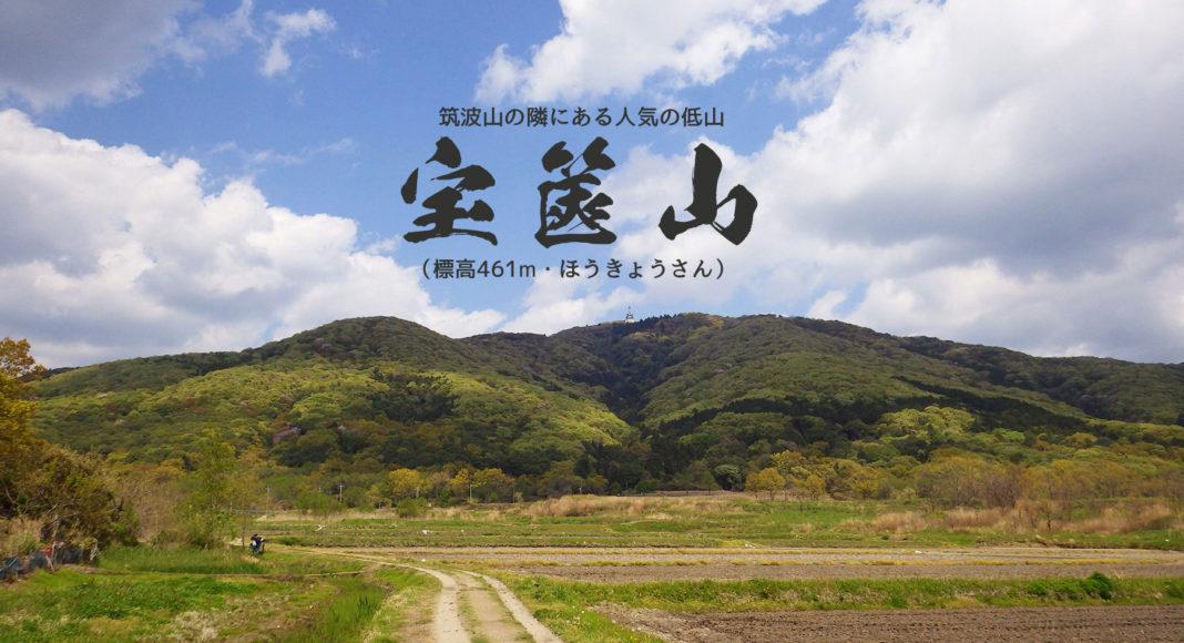 宝篋山・極楽寺コース往復