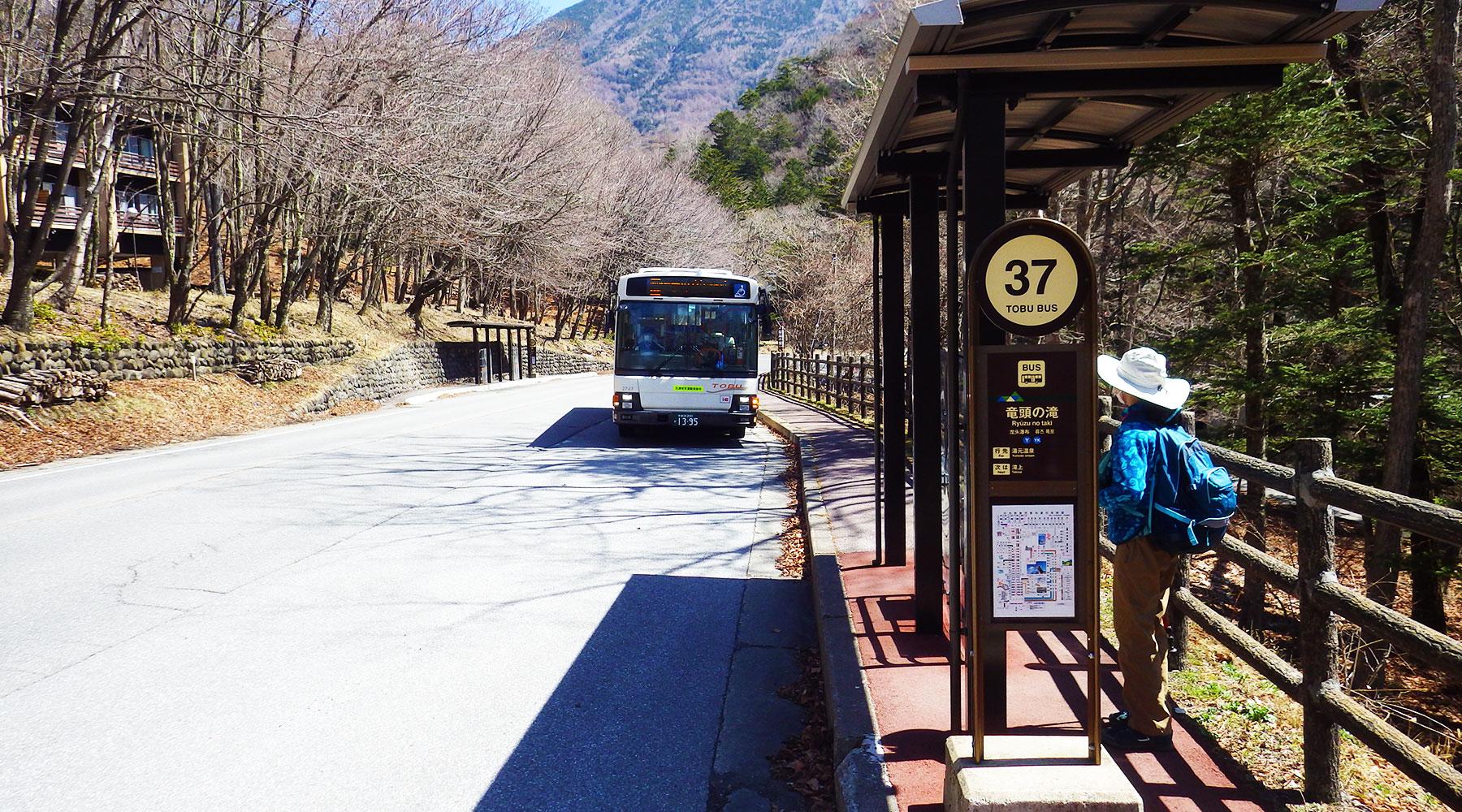 竜頭の滝バス停