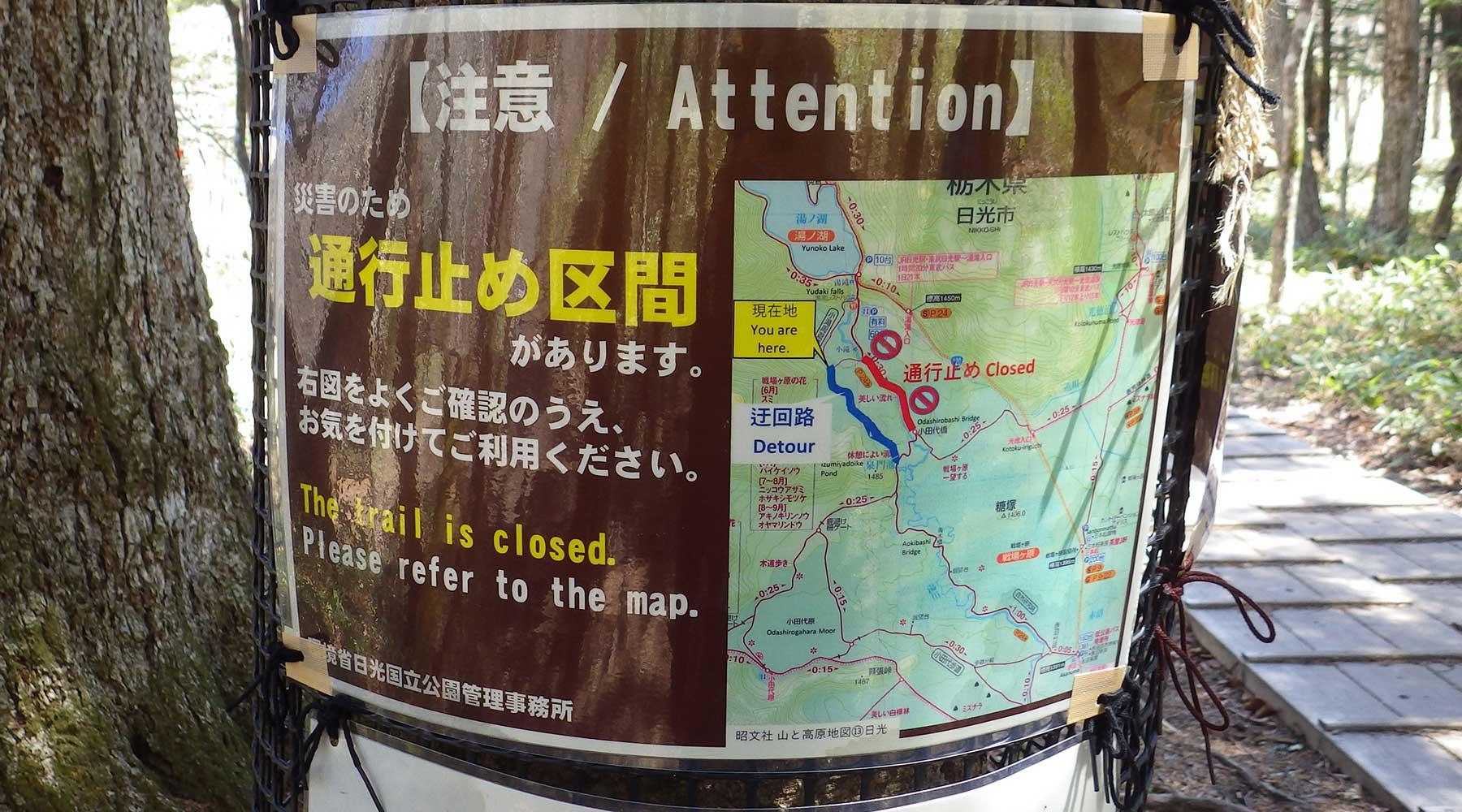 小滝~小田代橋間通行止めにとまなう迂回路についてのお知らせ