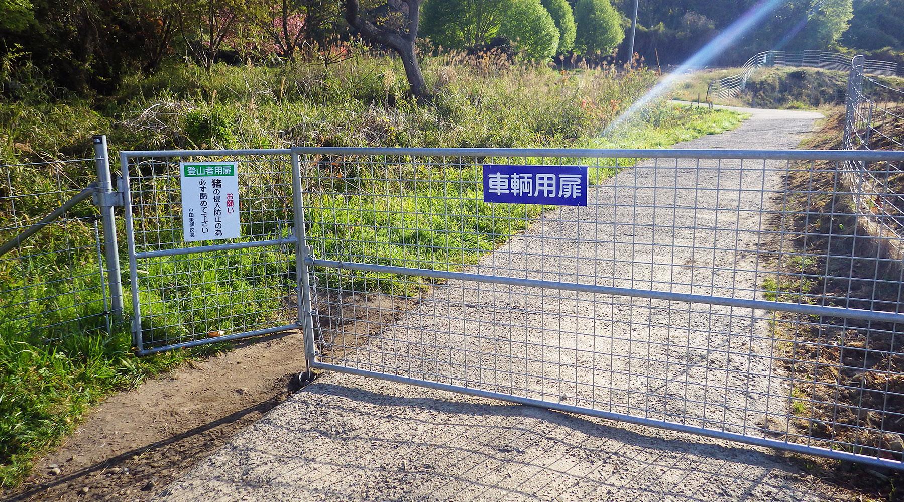宝篋山・極楽寺コースの動物侵入防止ゲート