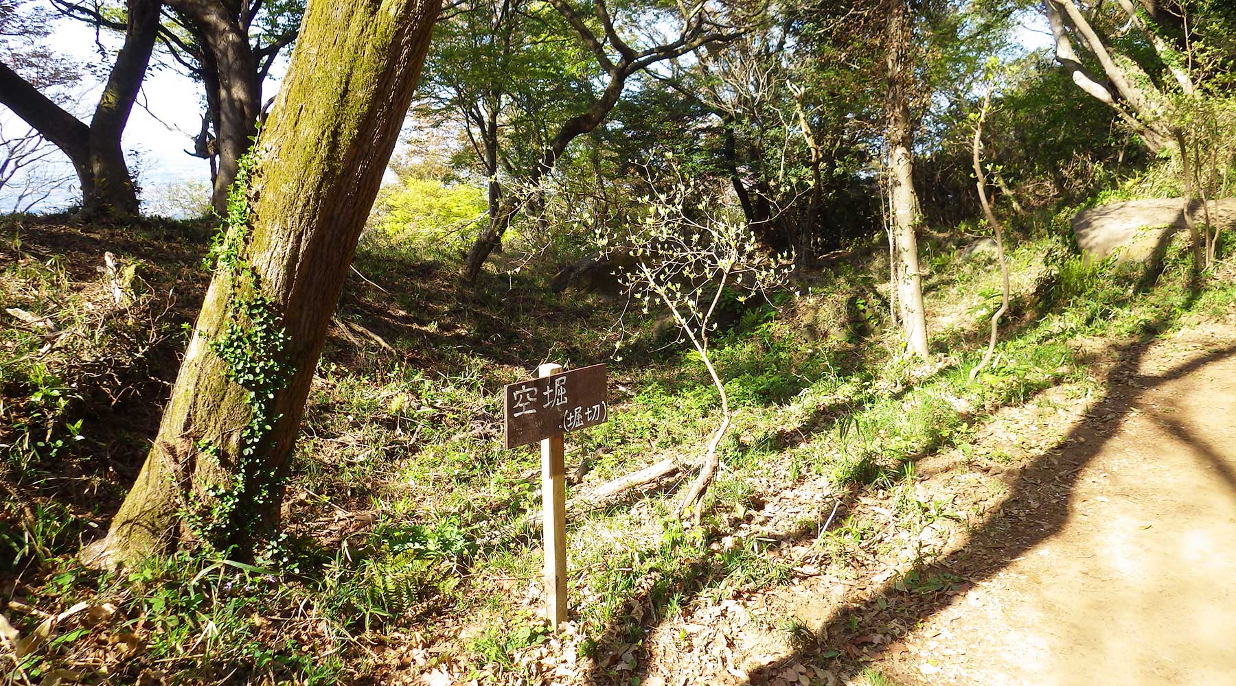 宝篋城の空堀跡