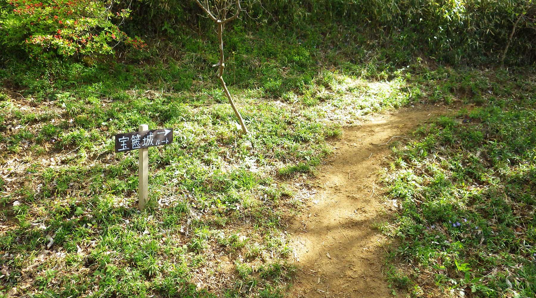宝篋城跡に通ずるルート