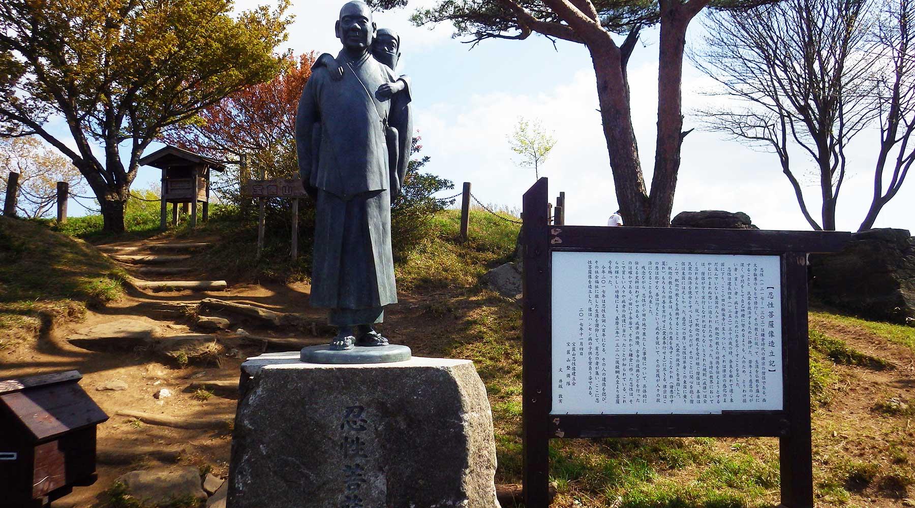 宝篋山山頂の忍性の像