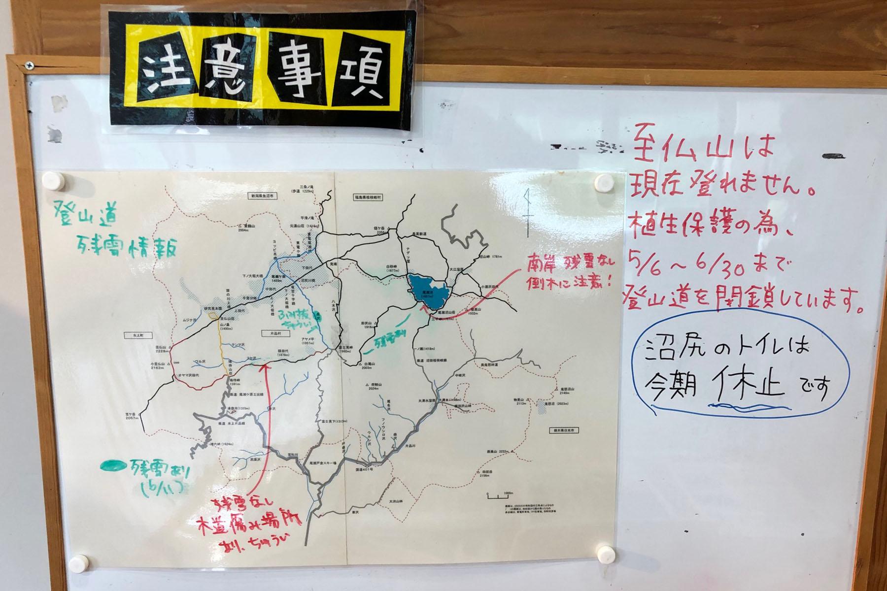 尾瀬ぷらり館、ネイチャーセンター内に掲示されていた登山道情報